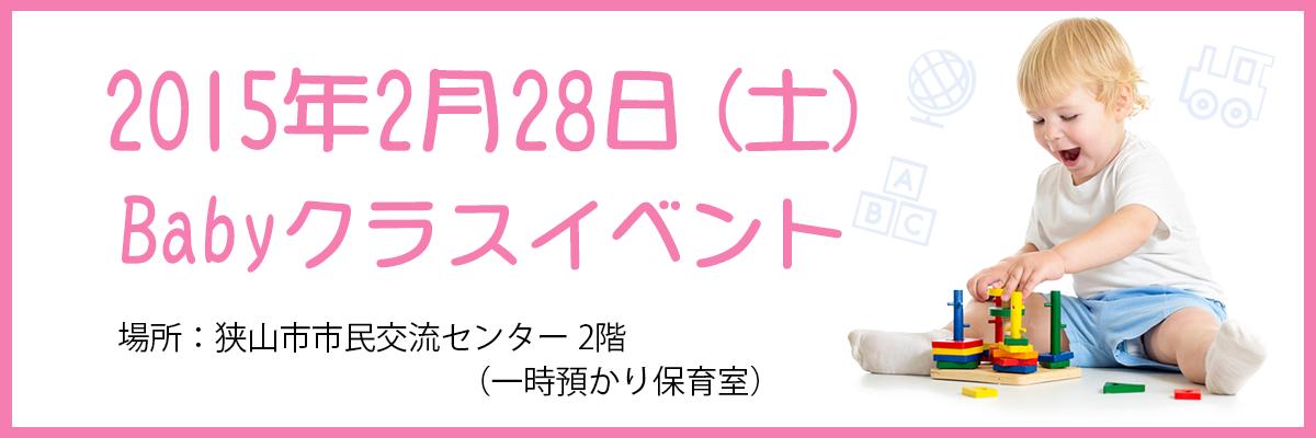 eigot-20150228-babyclass