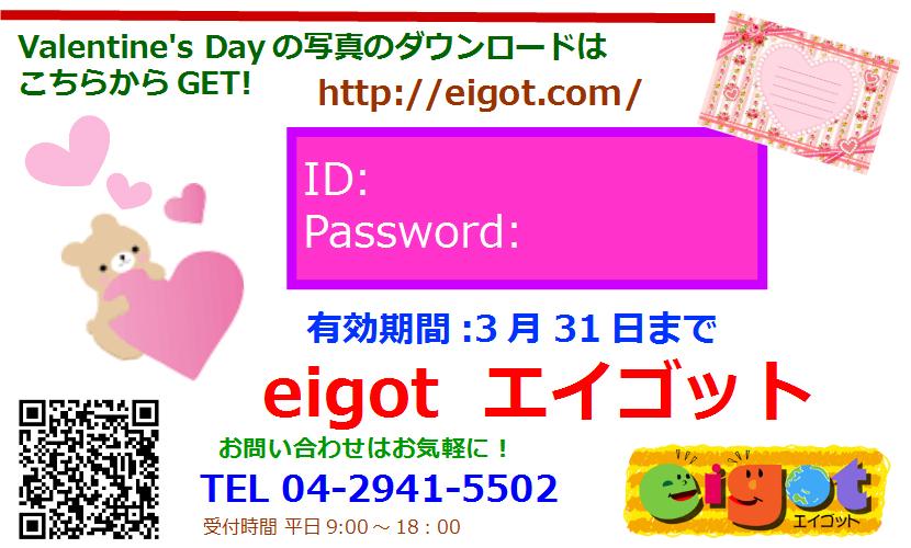 eigot-valentine-card